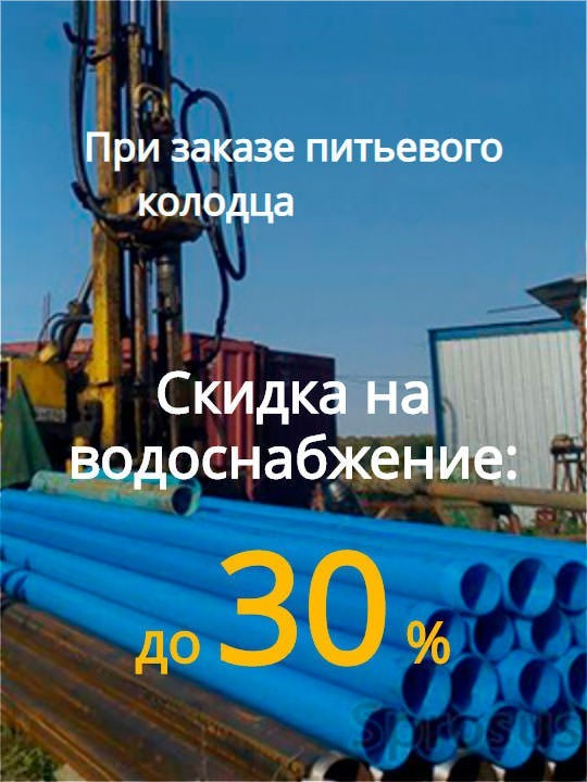 Скидка на водоснабжение 30%